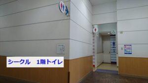 シークル1階のトイレ