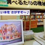 市立図書館の検索機