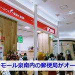 イオンモール泉南・郵便局