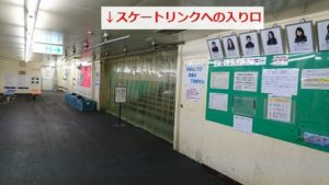 大阪府立臨海スポーツセンターのスケートリンク入り口