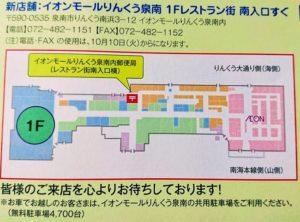 イオンモールりんくう泉南内 郵便局のフロアーマップ