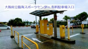 大阪府立臨海スポーツセンター駐車場