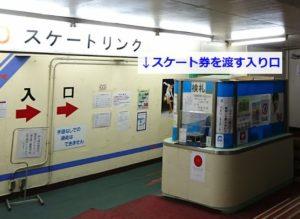 大阪府立臨海スポーツセンターのスケート入り口