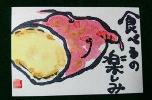 秋の絵手紙作品のサツマイモ