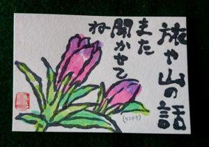 友達に送るリンドウの絵手紙