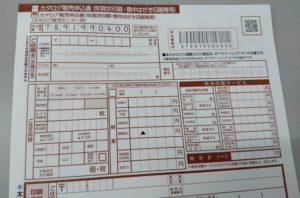 年賀状印刷・喪中はがき印刷専用申込書