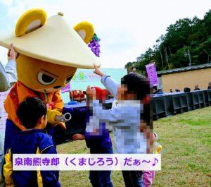 泉南熊寺郎(せんなんくまじろう)