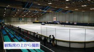 大阪府立臨海スポーツセンターのスケートリンク観覧席から
