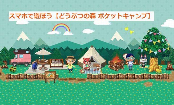 スマホアプリのどうぶつの森 ポケットキャンプ