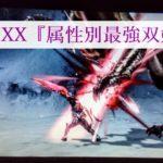 MHXX属性別最強双剣