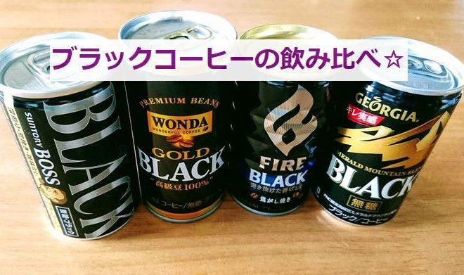 缶コーヒーのブラック