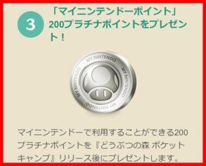 任天堂・200プラチナポイント
