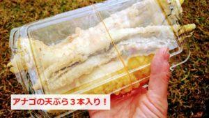 マルシェのアナゴの天ぷら