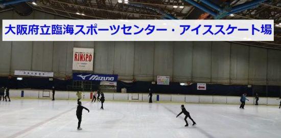 大阪府立臨海スポーツセンター・アイススケート場