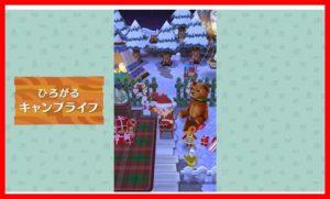 どうぶつの森 ポケットキャンプ・クリスマス