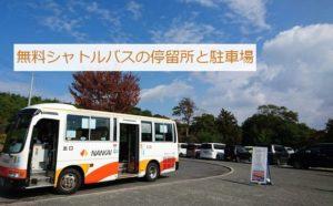泉南ローズ・ガーデンのシャトルバス