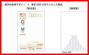 組市松紋様デザイン A 東京 2020ハガキ