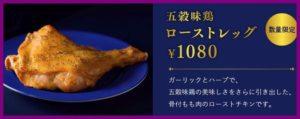五穀味鶏 ローストレッグ(グレービーソース付き)