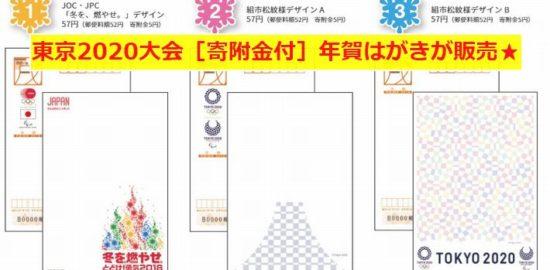 東京2020大会[寄附金付]年賀はがきの販売