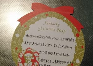 ケンタッキーのメッセージカード