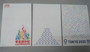 東京2020大会[寄附金付]年賀はがき】購入