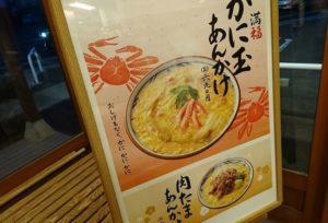 丸亀製麺「かに玉あんかけ」看板