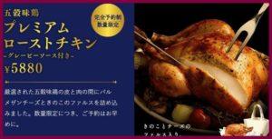 五穀味鶏 プレミアムローストチキン(グレービーソース付き)