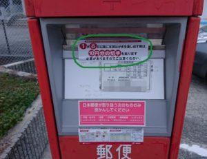 郵便ポストの注意書き