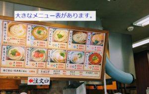 丸亀製麺のメニュー看板(パネル)