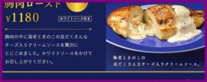 五穀味鶏 胸肉ロースト