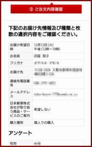 ネット注文の年賀状の確認