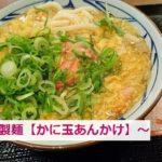 かに玉あんかけうどん(丸亀製麺)