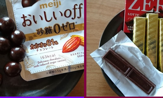 ロッテ・ゼロチョコとmeijiのチョコ