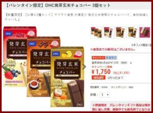 DHC【バレンタイン限定】DHC発芽玄米チョコバー 3個セット