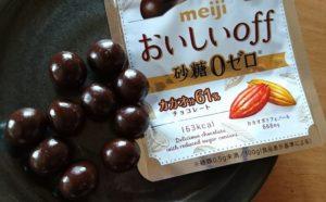 meiji販売・おいしいoff