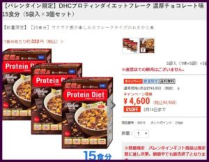 DHCプロティンダイエットフレーク 濃厚チョコレート味 15食分(5袋入×3個セット)