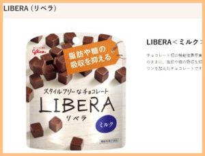 グリコ LIBERA (リベラ)・ミルク