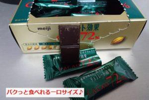 チョコレート効果カカオ72%の15個入り