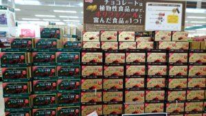 明治チョコレート効果カカオ72%