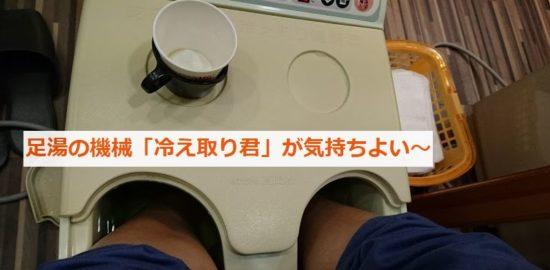足湯機械「冷え取り君」