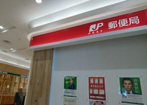 イオン店舗内の郵便局