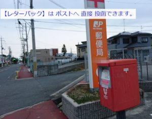 お住いのオレンジポスト
