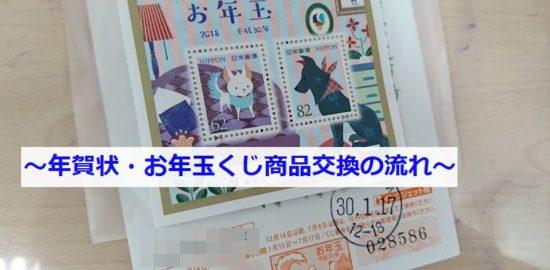 2018年・お年玉くじの3等切手シート