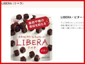 グリコ LIBERA (リベラ)・ビター
