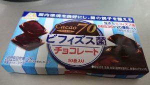 森永「ビフィズス菌チョコレート」