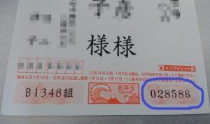 お年玉くじ2018年3等当選