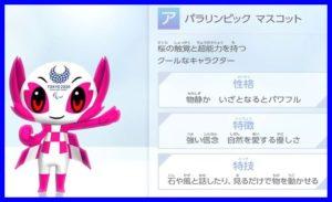 2020東京オリンピックマスコット・ピンク色