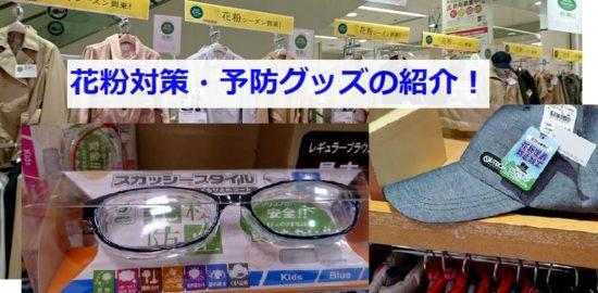 メガネなど花粉対策グッズ