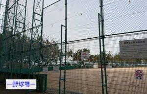 二色の浜公園・野球場