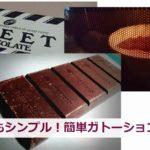 純良チョコレートでガトーショコラ